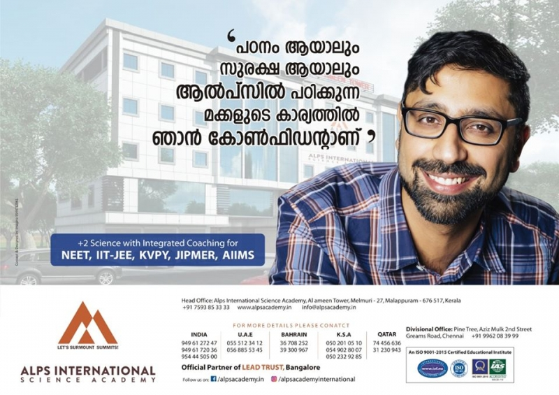 Engineering Entrance Coaching Centres in Malappuram call: +91 7593853333, www.alpsacademy.in