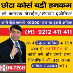 Hi Tech Mobile repairing institute in Loha Mandi